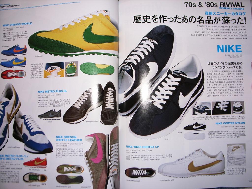 Vintage 70s-80s Nike Japan Super Catalog Book