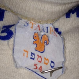 Sinai Peninsula 1983-84 MFO tour shirt