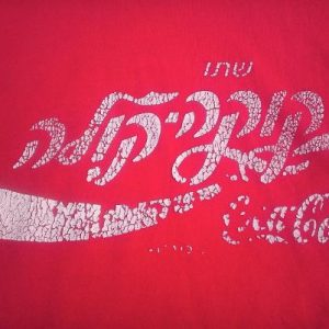 Vintage late 80s Coca Cola Hebrew Jewish Jerusalum t-shirt